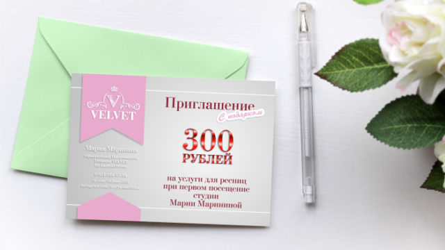 Приглашение Velvet