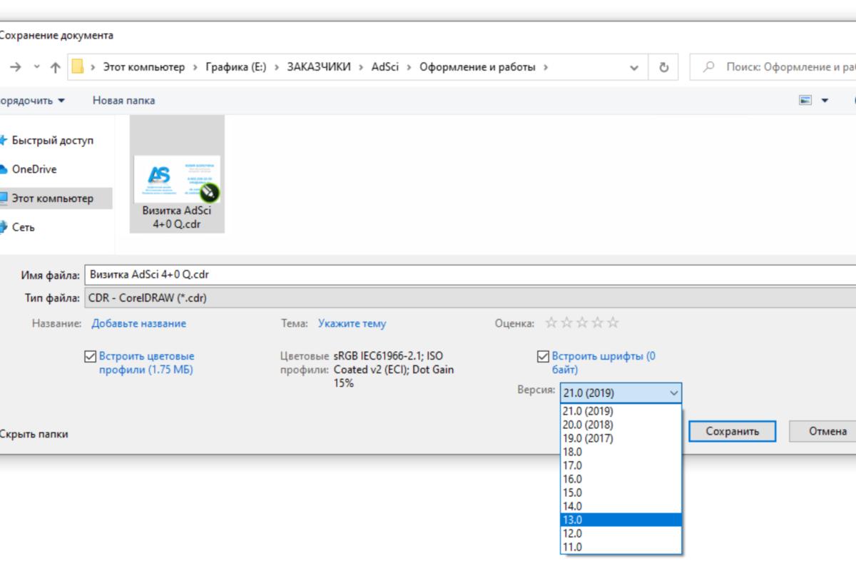 Открытие и сохранение файлов .cdr в разных версиях