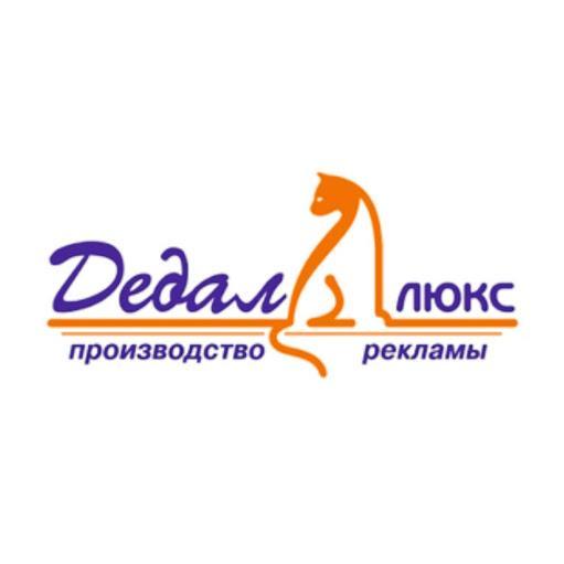Дедал - Люкс